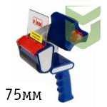 Диспенсер для скотча 75 мм