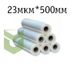 Стрейч-плёнка 23 мкм * 500 мм
